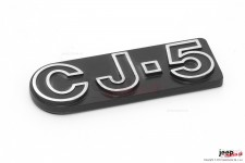Emblemat, znak, logo, CJ5 : 76-83 Jeep CJ5